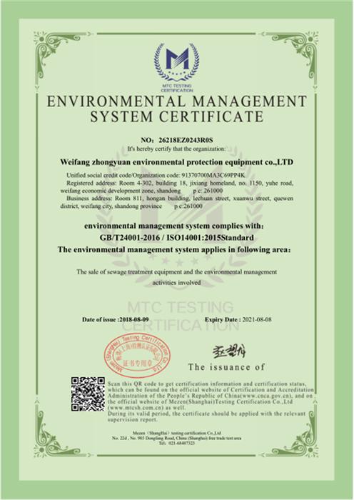 环境管理体系认证证书(英)